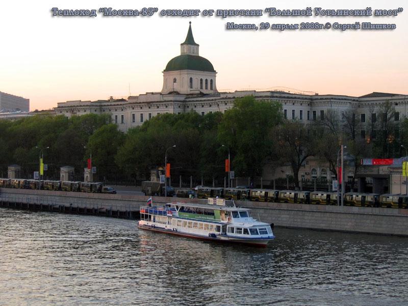 Москва. Пассажирский теплоход Москва-85 отходит от пристани Большой Устьинский мост
