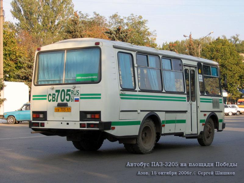 Азов. ПАЗ-3205 св705