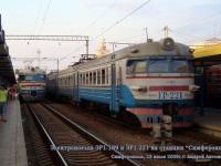 Крым. ЭР1-189, ЭР1-221