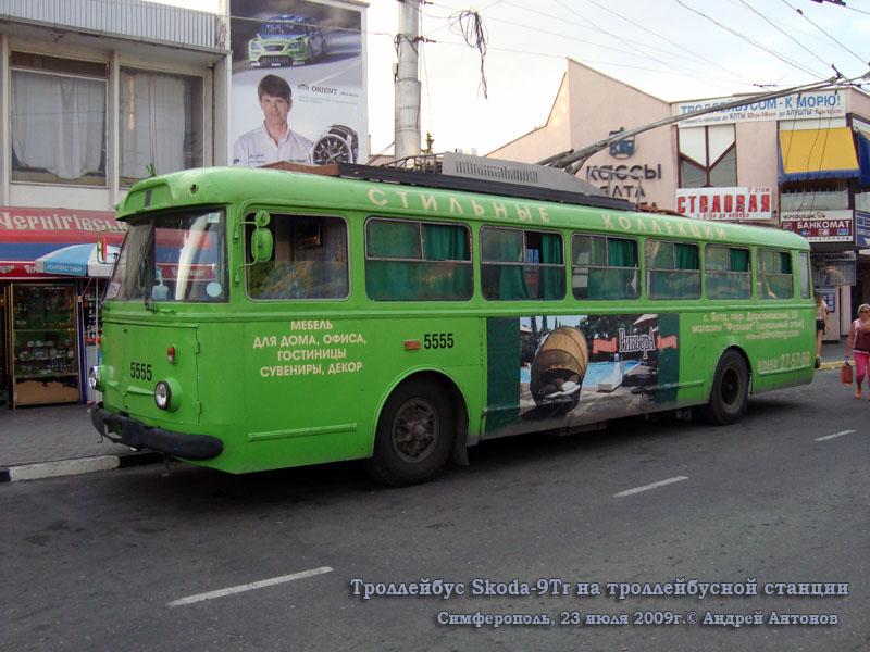 Крым. Škoda 9Tr21 №5555