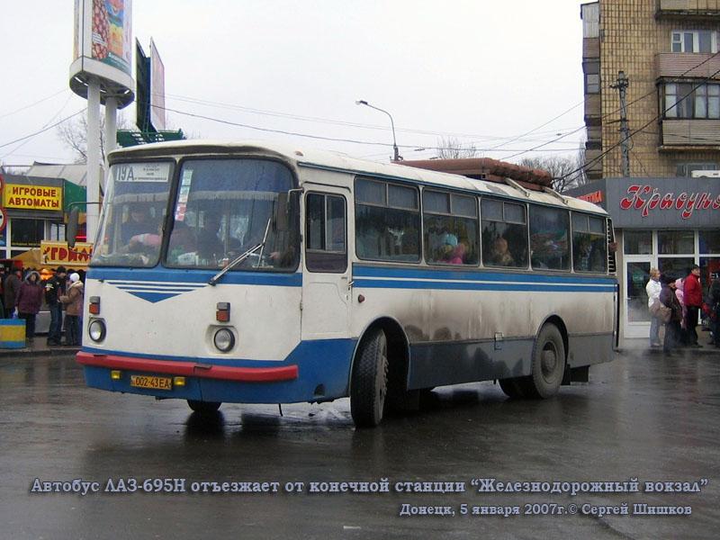 Донецк. ЛАЗ-695Н 002-43EA
