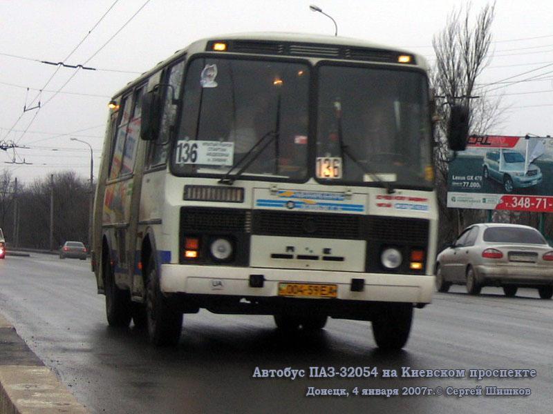 Донецк. ПАЗ-32054 004-59ЕА