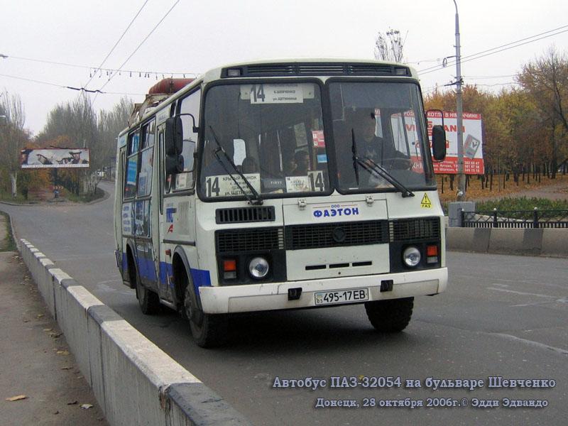 Донецк. ПАЗ-32054 495-17ЕВ