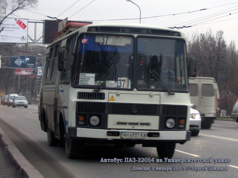 Донецк. ПАЗ-32054 AH6937KA