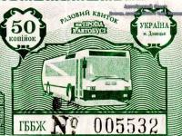 Донецк. Автобусный билет