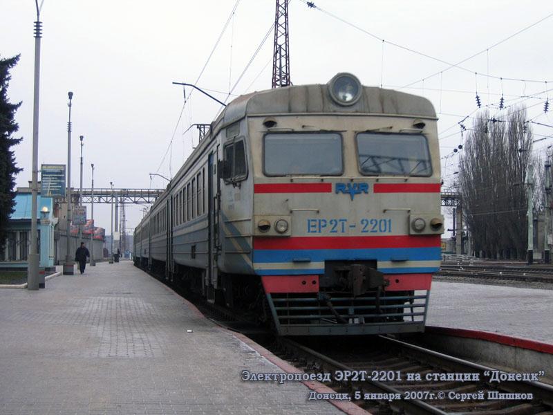 Донецк. ЭР2Т-2201