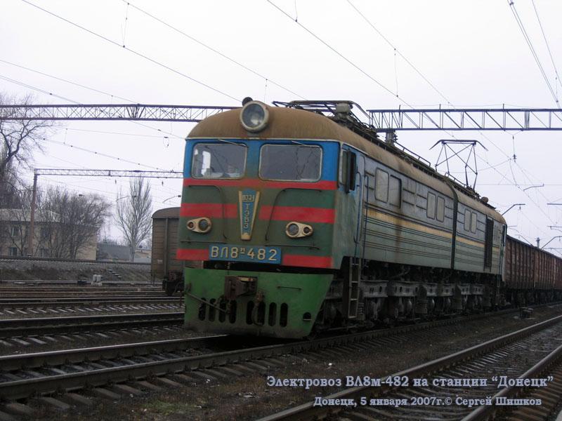 Донецк. ВЛ8м-482
