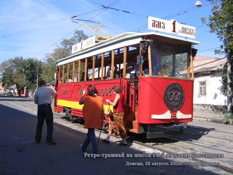 Донецк. ГС-5 №001