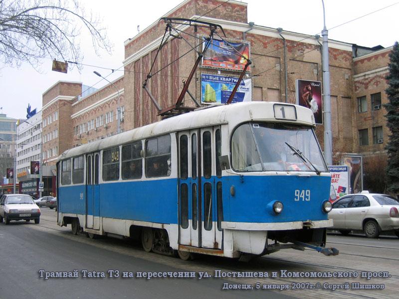 Донецк. Tatra T3 №949
