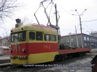 Донецк. МТВ-82 №ГР-3
