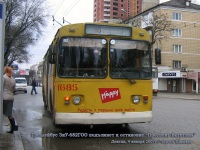Донецк. ЗиУ-682ГОО №1685