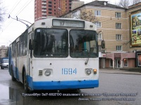 Донецк. ЗиУ-682ГОО №1694
