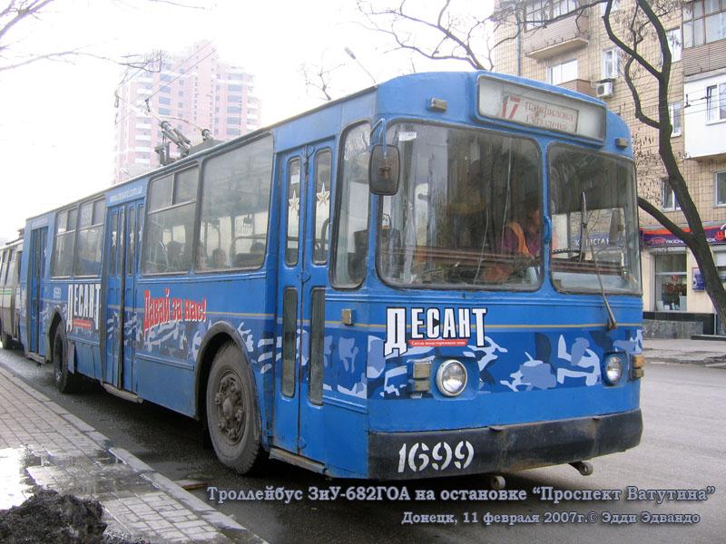 Донецк. ЗиУ-682Г00 №1699