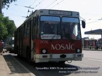 Донецк. ЮМЗ-Т2 №2026