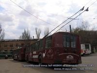 Донецк. ЗиУ-682В00 №2152