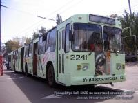 Донецк. ЗиУ-683Б №2241