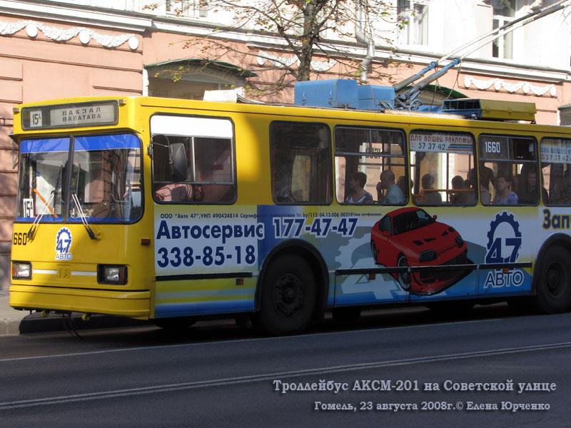 Гомель. АКСМ-201 №1660