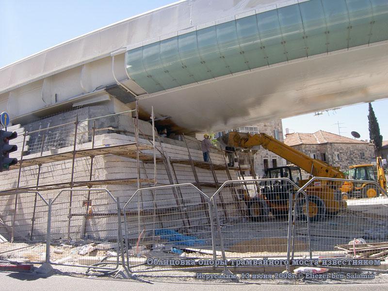 Иерусалим. Заканчивается облицовка иерусалимским камнем (известняком) опоры трамвайного моста