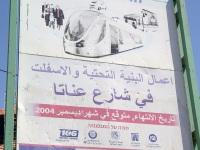 Иерусалим. Плакат, сообщающий о строительстве трамвая