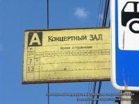 Калуга. Автобусный маршрутный указатель на улице Ленина