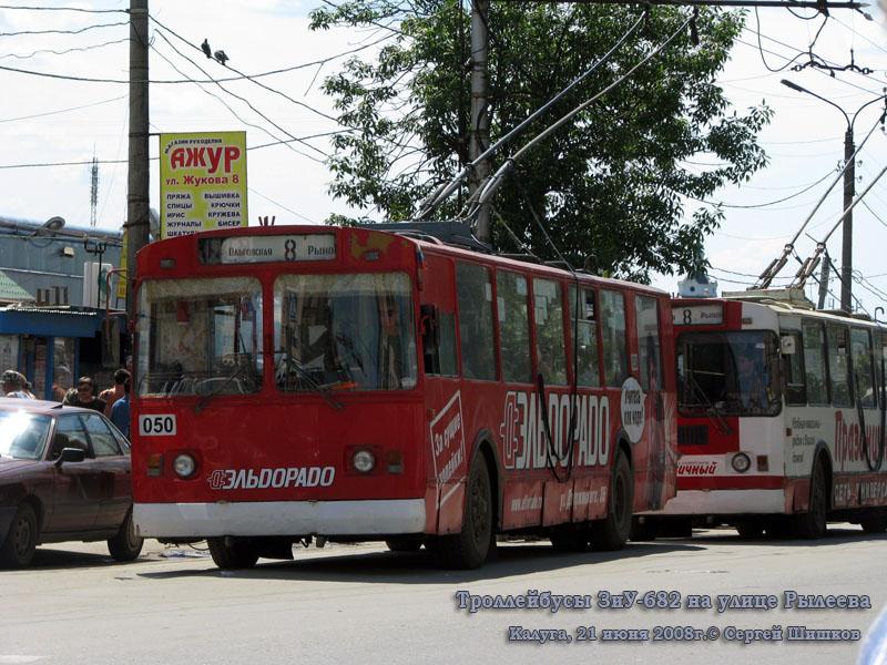 Калуга. ЗиУ-682В-012 (ЗиУ-682В0А) №050, ЗиУ-682Г-012 (ЗиУ-682Г0А) №094