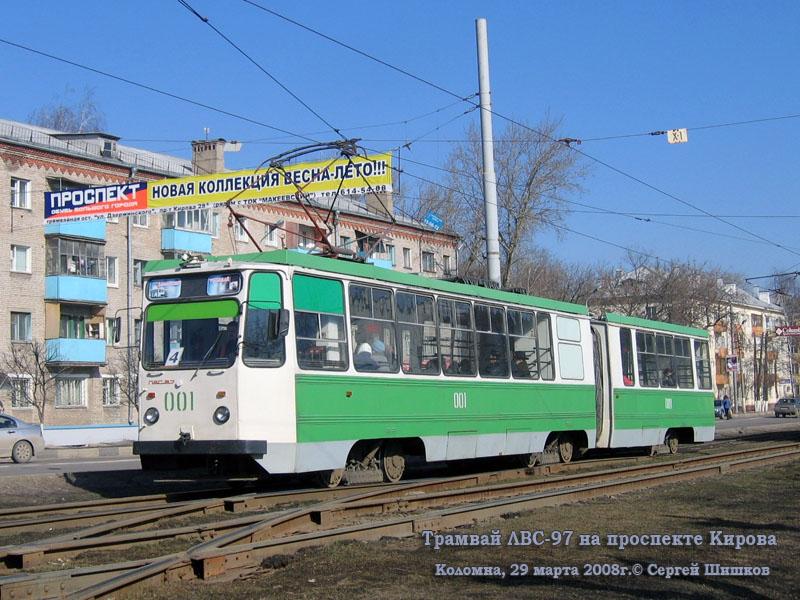 Коломна. ЛВС-97 №001