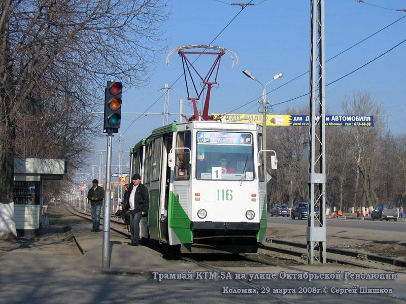 Коломна. 71-605А (КТМ-5А) №116