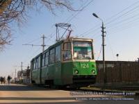 Коломна. 71-605А (КТМ-5А) №124