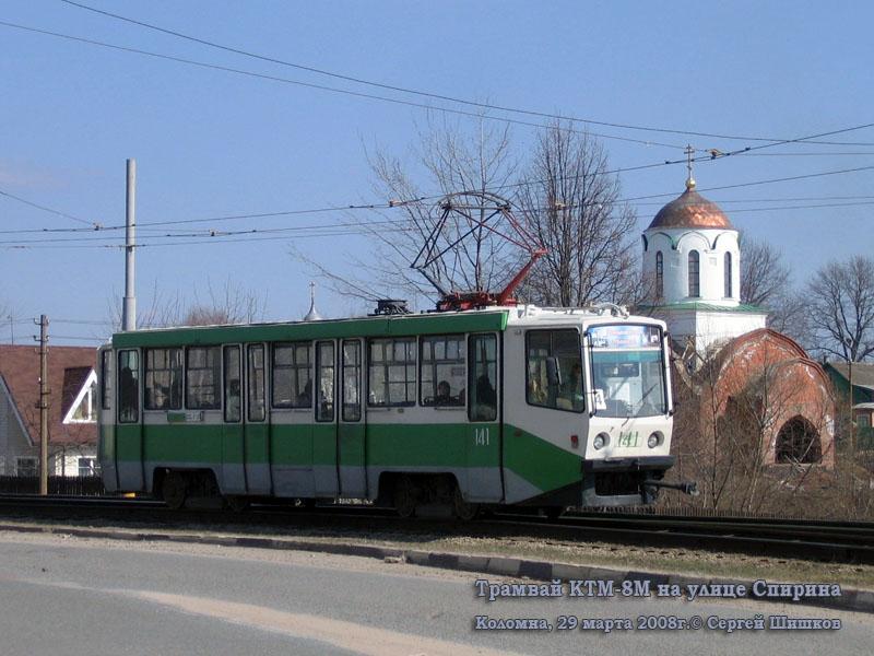 Коломна. 71-608КМ (КТМ-8М) №141