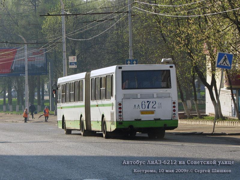 Кострома. ЛиАЗ-6212 аа672