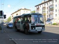 Кострома. ПАЗ-32054 е895мн