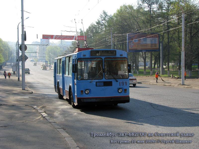 Кострома. ЗиУ-682ГОО №199