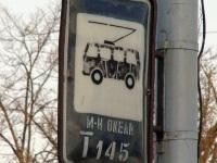 Кострома. Троллейбусный маршрутный указатель на Октябрьской площади