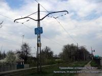 Краматорск. Трамвайная остановка ЦГБ
