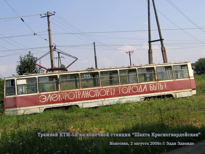 Макеевка. 71-605 (КТМ-5) №244