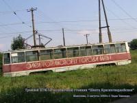 Макеевка. 71-605А (КТМ-5А) №244