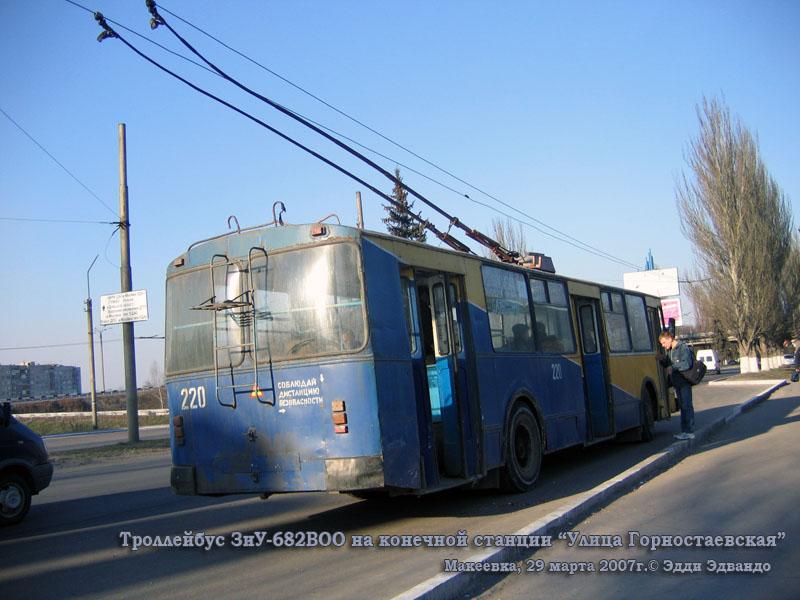 Макеевка. ЗиУ-682В-012 (ЗиУ-682В0А) №220