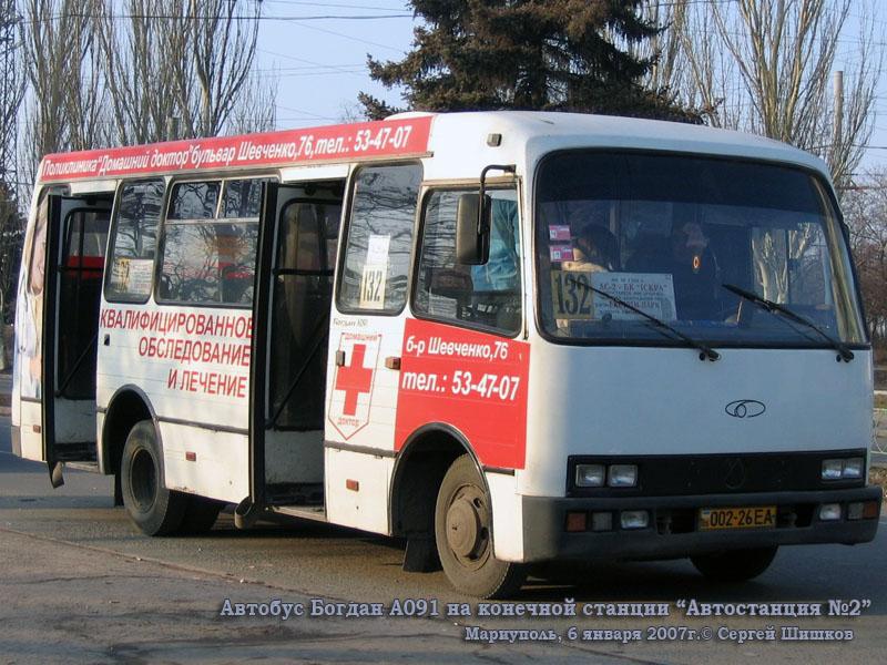 Мариуполь. Богдан А091 002-26ЕА