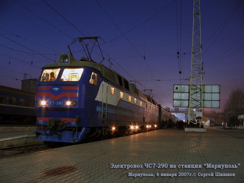Мариуполь. ЧС7-290