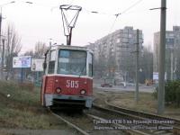 Мариуполь. 71-605 (КТМ-5) №505