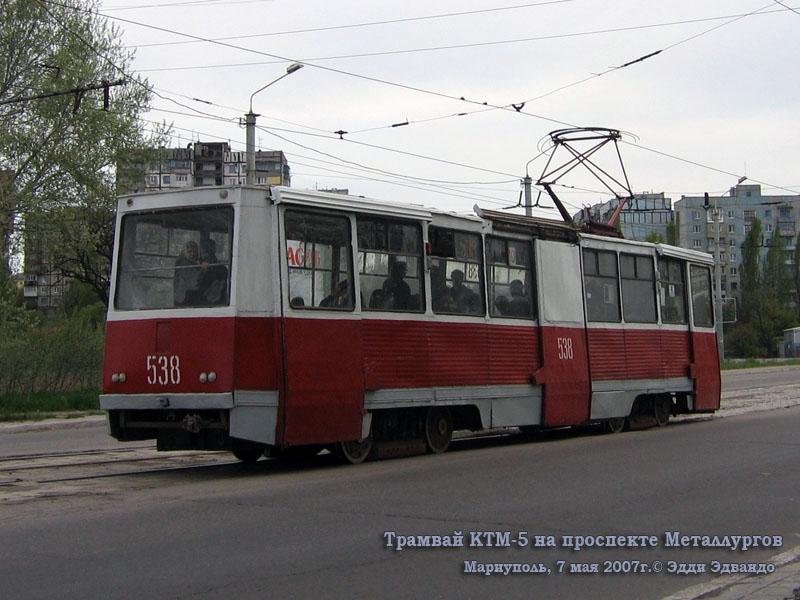 Мариуполь. 71-605 (КТМ-5) №538