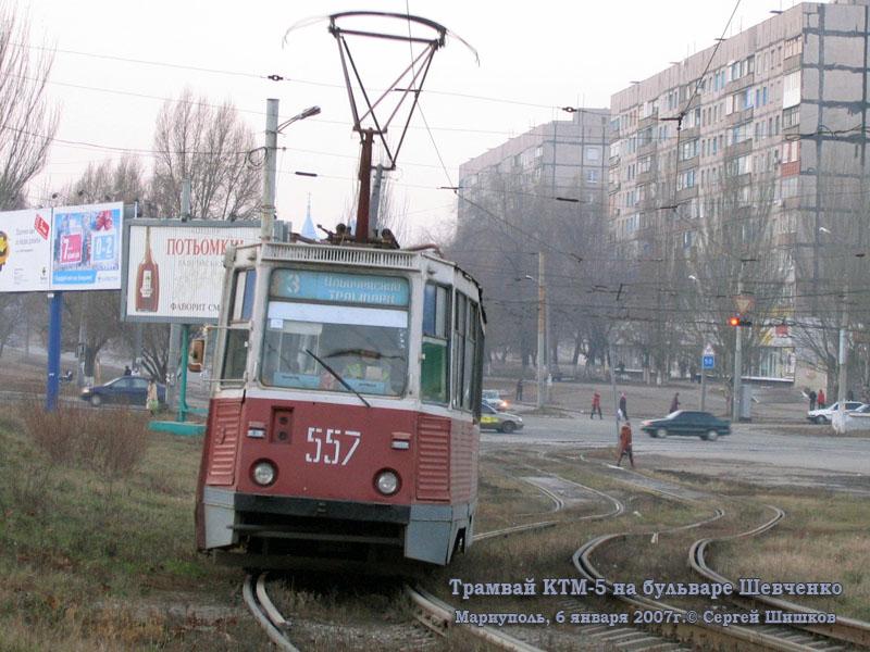 Мариуполь. 71-605 (КТМ-5) №557