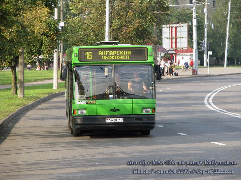 Минск. МАЗ-103.065 AA2867-7