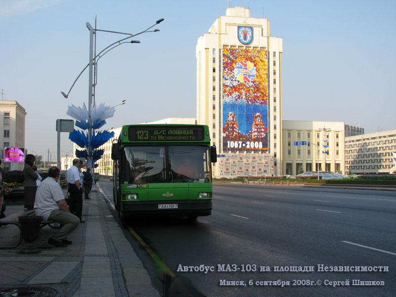 Минск. МАЗ-103 AA4160-7