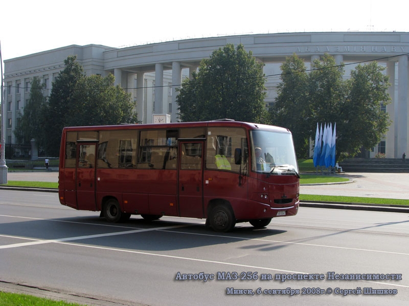 Минск. МАЗ-256 AB9334-7