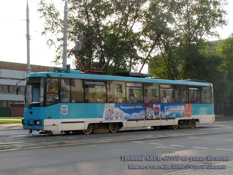 Минск. АКСМ-60102 №051