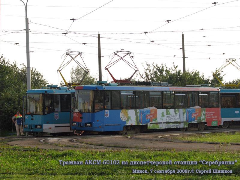 Минск. АКСМ-60102 №095, АКСМ-60102 №070