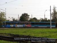 Минск. АКСМ-60102 №095, АКСМ-60102 №141, АКСМ-60102 №070