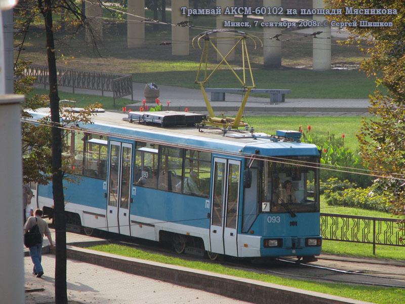 Минск. АКСМ-60102 №093