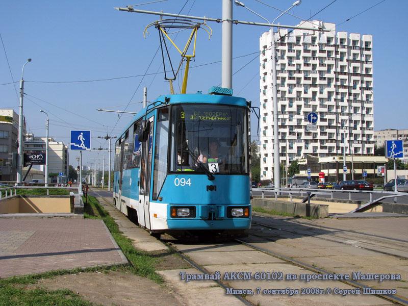 Минск. АКСМ-60102 №094
